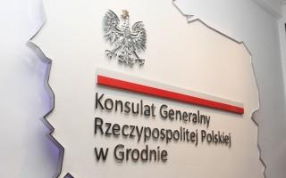Генеральное консульство Республики Польша в Гродно