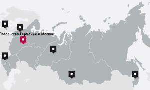 Посольство Федеративной Республики Германия в Москве