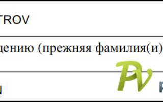 Как правильно заполнить анкету для получения визы в Болгарию
