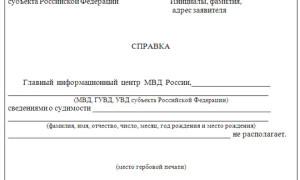 Заявление для получения справки о несудимости: образец заполнения и бланк документа