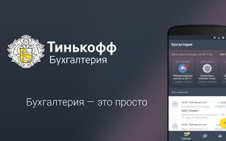 Бухгалтерия для индивидуальных предпринимателей от Тинькофф банка