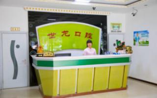Особенности лечения зубов в клиниках Китая