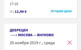 Из Москвы в Венецию, Майорку, Вену, Будапешт и Дебрецен за 8772 рублей