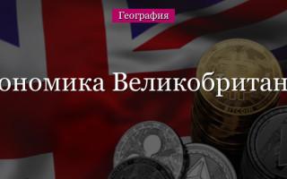 Экономика Великобритании: современное состояние и перспективы