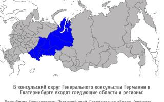 Генеральное консульство Федеративной Республики Германии в Екатеринбурге