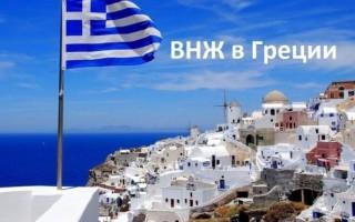 Получение ВНЖ в Греции